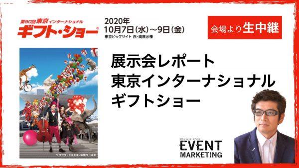 第90回 東京インターナショナル ギフト・ショー秋 東京ビッグサイトで開幕