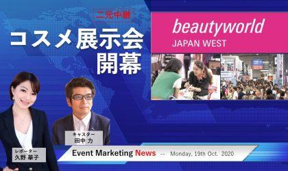 展示会場から生中継 コスメの展示会開幕「Beautyworld Japan West」インテックス大阪