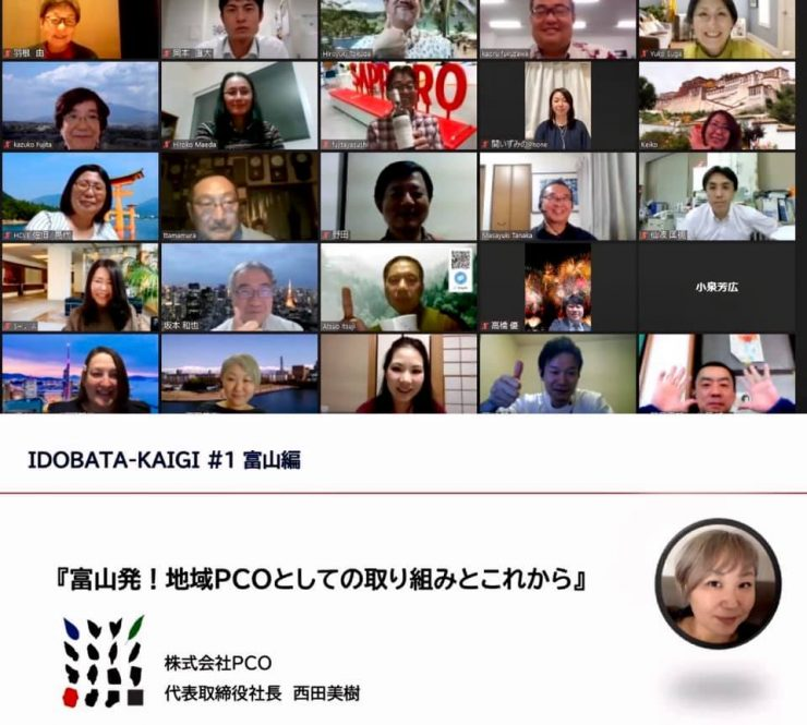 MPI Japan が新企画IDOBATA-KAIGIの第1回を実施「楽しかった」の声多数