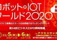北海道経済産業局がロボット・IoTワールド2020を開催 ビジネスマッチングなど
