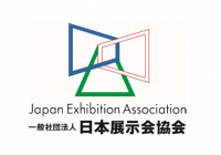 展示会業界におけるCOVID-19感染拡大予防ガイドラインの第二次改訂版 日本展示会協会
