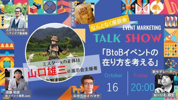 10月16日20:00開始 なんとなく座談会 2「BtoBイベントの在り方を考える」EVENT MARKETING TALK SHOW