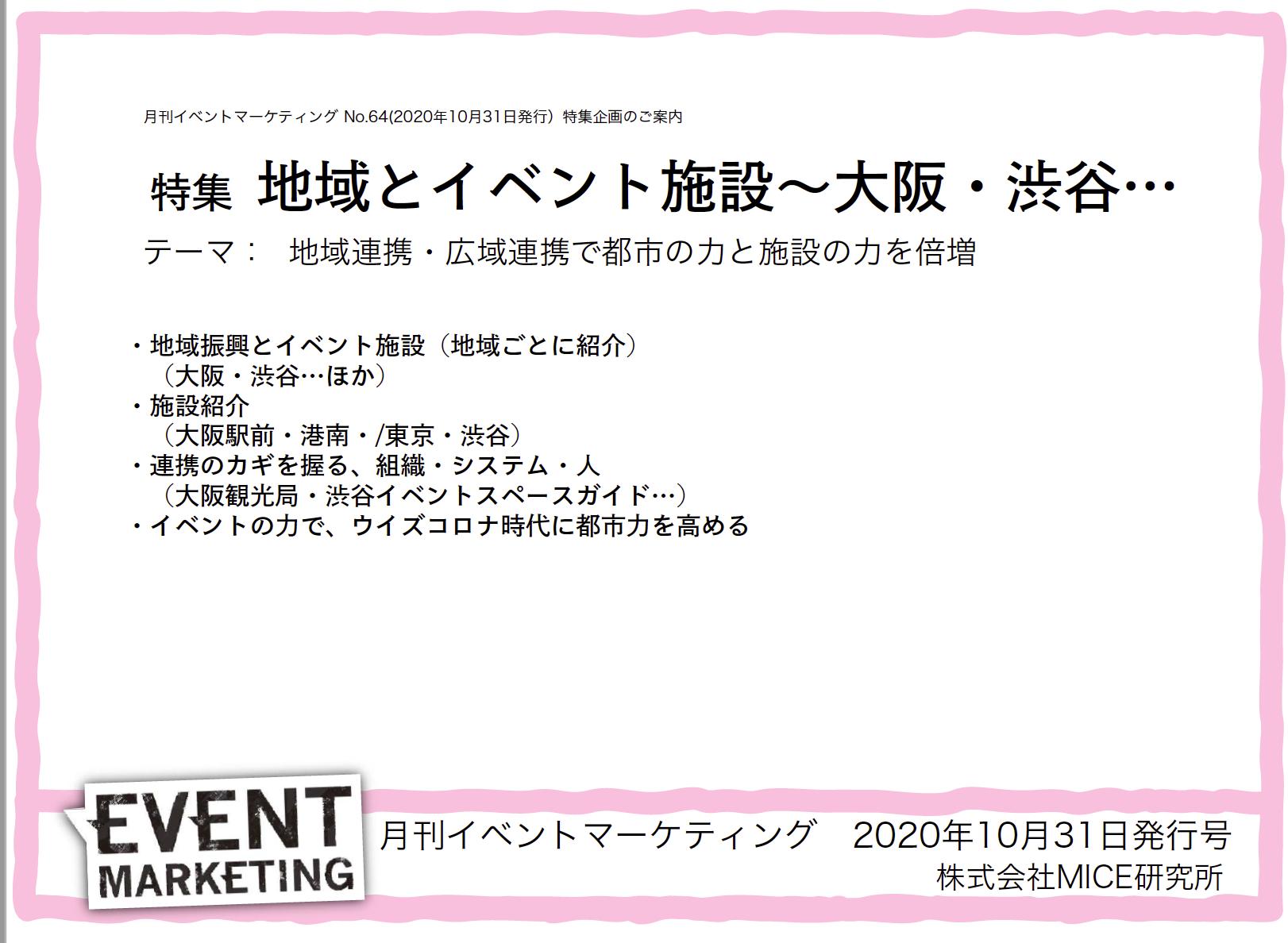 月刊イベントマーケティング64号企画書