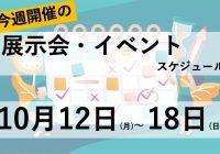 今週の展示会・イベント  10月12日~10月18日 全国版