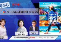ツーリズムEXPO初の沖縄開催 現地からレポート