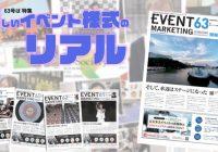 月刊イベントマーケティング63号(9月30日号)発刊
