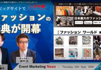 ファッションワールド開催中の東京ビッグサイトからレポート