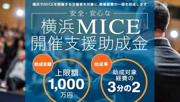 経費の2/3 最大1000万円を助成 〜 安全・安心な横浜MICE開催支援助成金