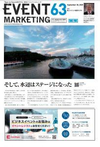 月刊イベントマーケティング63号PDFダウンロード