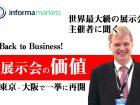 Back to Business!   東京・大阪で一挙に展示会再開 インフォーマ マーケッツ ジャパン 代表取締役 クリストファーイブさん