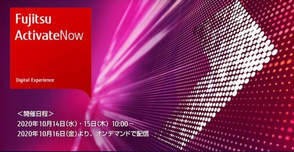 富士通が「Fujitsu ActivateNow」をオンライン開催