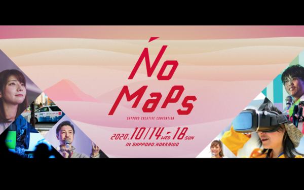台湾デジタル大臣オードリー・タン氏も登壇する「NoMaps」、10月14日から