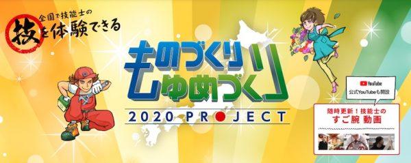 厚生労働省が全国でイベント開催 〜ものづくり ゆめづくり 2020 プロジェクト