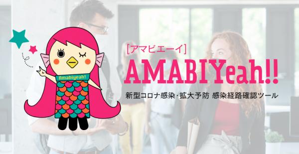 イベント時の新型コロナ感染・拡大予防 感染経路確認ツール「AMABIYeah!!(アマビエーイ)」