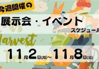 今週の展示会・イベント  11月2日~11月8日 全国版
