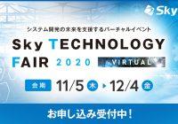 システム開発の未来を支援するバーチャルイベント「Sky Technology Fair 2020 Virtual」11月5日から開催