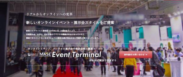 オンラインイベントをスマートに!カスタメディアの「Event Terminal」とSansanの「Smart Entry by Eightオンライン名刺」が機能連携