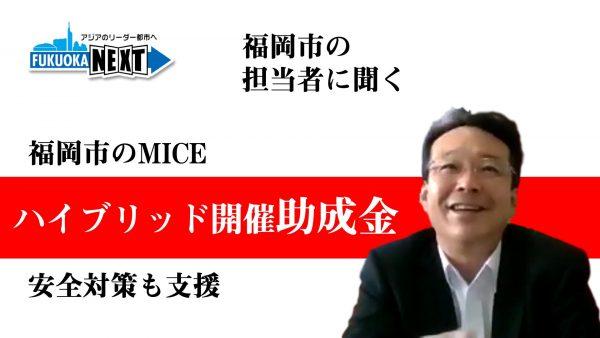 ハイブリッドMICE助成金 福岡市