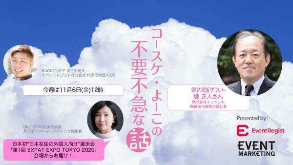 日本初!日本在住の外国人向けの展示会 EXPAT EXPO TOKYO 2020について聞いてみる ゲスト:堀正人さん 株式会社イノベント 取締役代表執行役社長 「コースケ・よーこの不要不急な話」!第23話