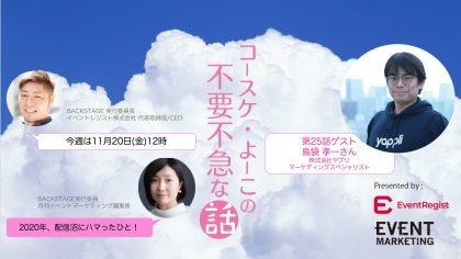 BACKSTAGE2020まで待てない!!&上場おめでとう 島袋 孝一さん 株式会社ヤプリ コースケ・よーこの不要不急な話 第25話