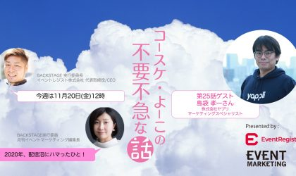 BACKSTAGE2020まで待てない!! 島袋 孝一さん 株式会社ヤプリ