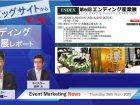 第6回エンディング産業展 展示会レポート イベントマーケティングNews レポーター清永健一さん