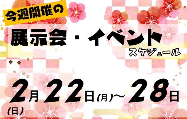 今週の展示会・イベント 2021年2月22日~28日 全国版