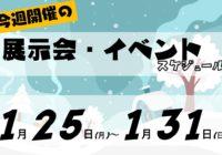 今週の展示会・イベント 2021年1月25日~31日 全国版