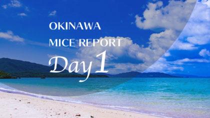 【GoTo 沖縄MICEレポート編】創発と癒しのOKINAWA MICE -1日目 新様式MICEを体験-