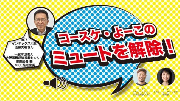 大阪 MICE 安全対策推進 EXPO 2021の見どころ、開催までの道のり 「コースケ・よーこのミュ−トを解除!」第4回