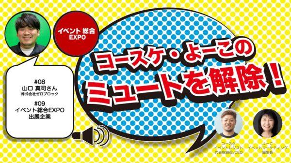 第8回イベント総合EXPOの会場、幕張メッセから生中継 コースケ・よーこのミュートを解除 第5回 ゲスト:ゼロブロック 山口真司さん