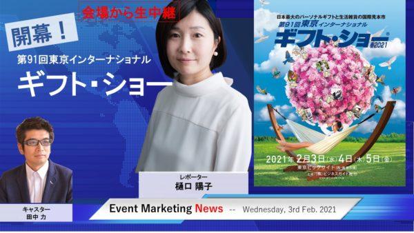ギフト・ショー開幕 第98回東京インターナショナル・ギフト・ショー 展示会動画レポート  東京ビッグサイトから配信