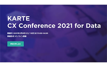 KARTE CX Conference 2021 for Data -カンファレンス情報