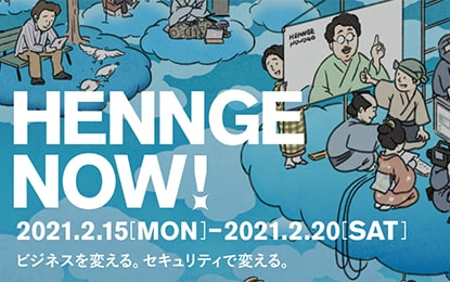HENNGE NOW に元乃木坂46白石麻衣も動画出演 -カンファレンス情報