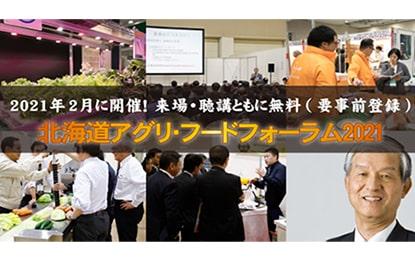 北海道アグリ・フードフォーラム2021 -展示会・フォーラム情報