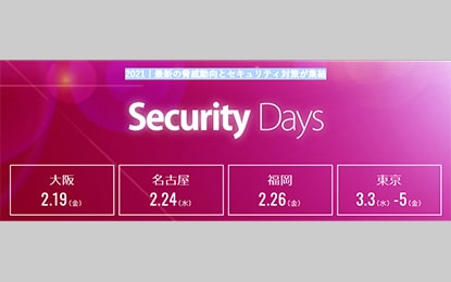 Security Days Spring 2021【福岡会場】 -展示会情報