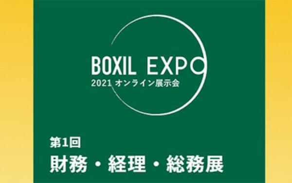 第1回財務・経理・総務展 BOXIL EXPO -カンファレンス情報