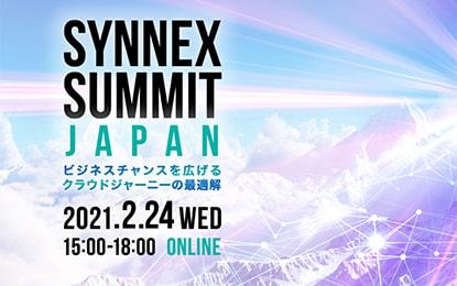 SYNNEX Summit Japan 2021  -カンファレンス情報