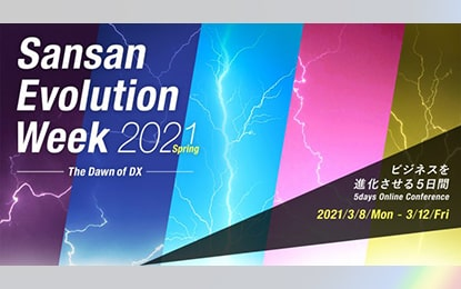 Sansan Evolution Week 2021 Spring – The Dawn of DX - -カンファレンス情報