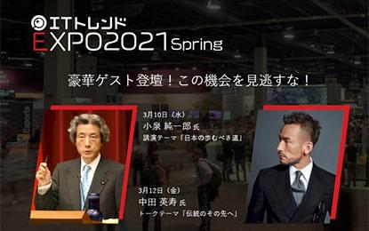 ITトレンドEXPO2021 spring -カンファレンス+展示会情報
