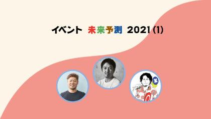 イベントビジネスの未来予測 2021 (1)