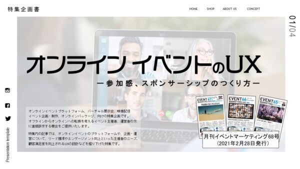 月刊イベントマーケティングNo.68(2021年2月28日発行)特集企画のご案内