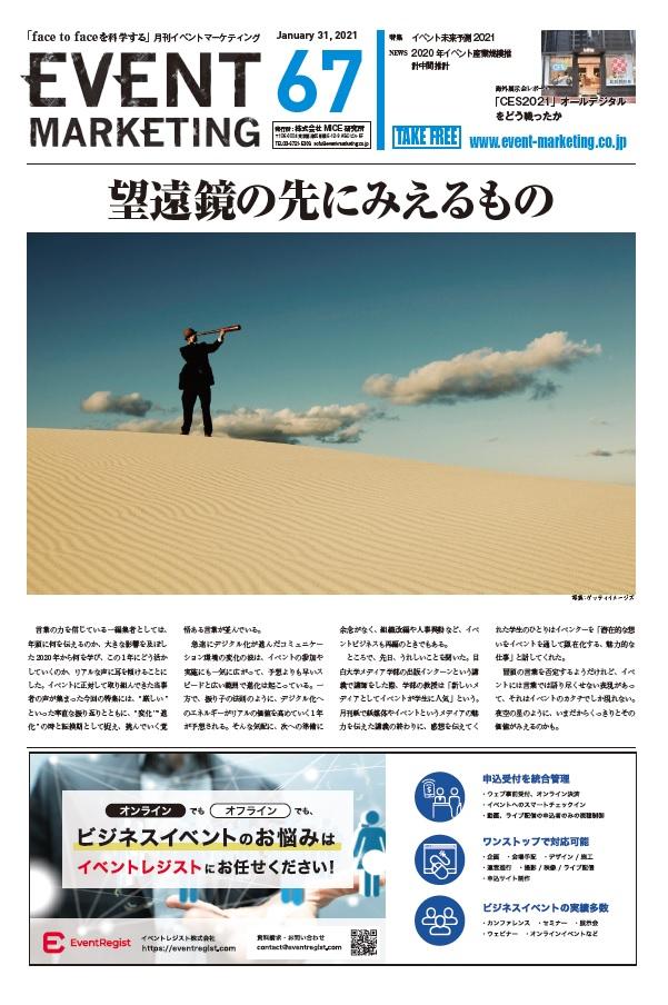 月刊イベントマーケティング67号表紙 特集:未来予報2021