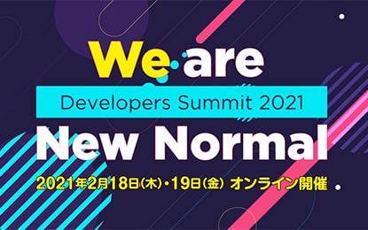Developers Summit 2021 -カンファレンス情報