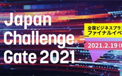Japan Challenge Gate 2021~全国ビジネスプランコンテスト~」ファイナルイベント -コンテスト情報