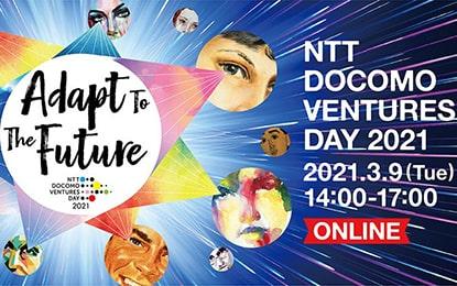NTTドコモ・ベンチャーズ・デー2021 -イベント情報