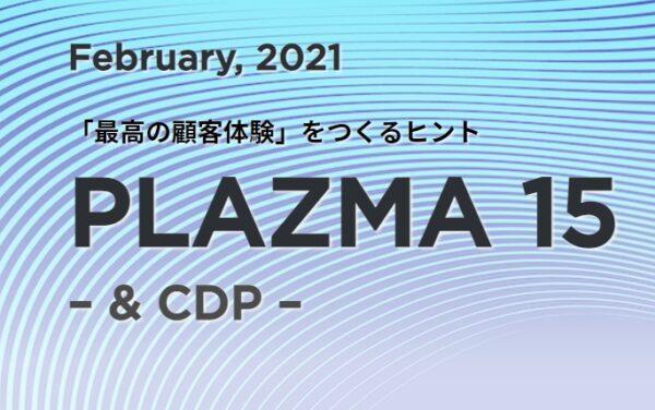 PLAZMA 15 & CDP  -カンファレンス情報