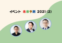 イベントビジネスの未来予測 2021 (2)
