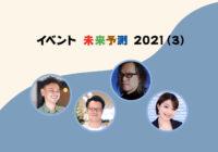 イベントビジネスの未来予測2021 (3)