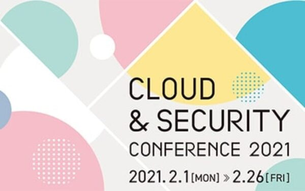 Cloud & Security Conference 2021 -Webセミナー情報